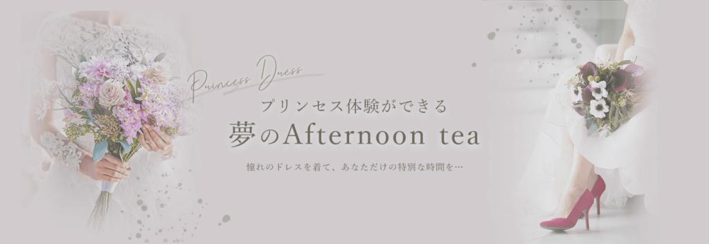 プリンセス体験ができる夢のAfternoon tea